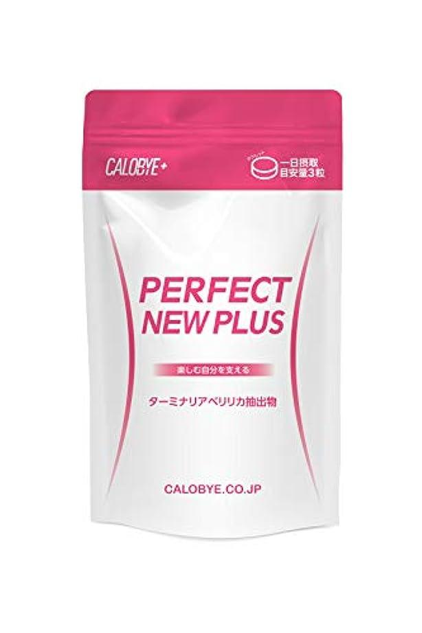 基準取り囲む放置【カロバイプラス公式】CALOBYE+ Perfect New Plus(カロバイプラス?パーフェクトニュープラス)