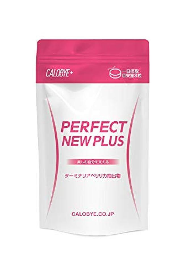 大胆なクラシカル夜【カロバイプラス公式】CALOBYE+ Perfect New Plus(カロバイプラス?パーフェクトニュープラス)