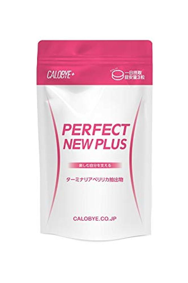 ペルメル部門部分【カロバイプラス公式】CALOBYE+ Perfect New Plus(カロバイプラス?パーフェクトニュープラス)