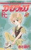 ワン・モア・ジャンプ 3 (フラワーコミックス)