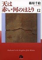 天は赤い河のほとり (12) (小学館文庫 (しA-42))の詳細を見る