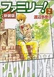 ファミリー! 2 (フラワーコミックスワイド版)