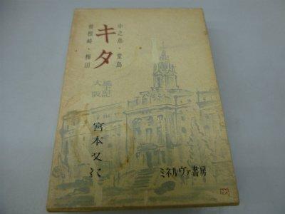 キタ―中之島・堂島・曽根崎・梅田 (1964年) (風土記大阪〈第2集〉)