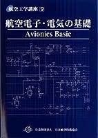 航空工学講座 第9巻 航空電子・電気の基礎