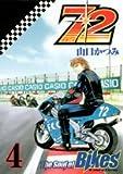 72 the soul of bikes 4 (ヤングジャンプコミックス)