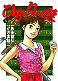 ひかりの空 (3) (ヤングサンデーコミックス)