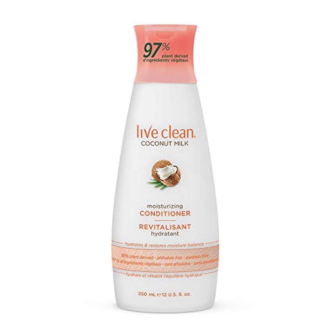 案件イブ適合Live Clean ココナッツミルクモイスチャライジングコンディショナー、12オンス。