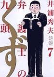 弁護士のくず 7 (ビッグコミックス)