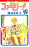 ファミリー! 10 (フラワーコミックス)