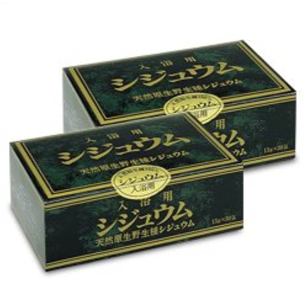 お酒涙が出る忙しい入浴用シジュウム【30包×2箱セット】