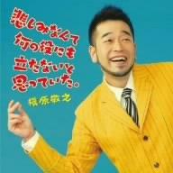 槇原敬之「カイト」のジャケット画像