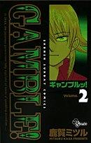 ギャンブルッ! 2 (少年サンデーコミックス)の詳細を見る