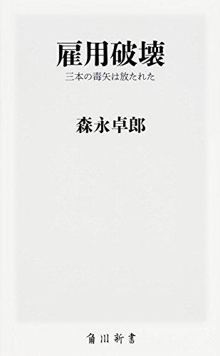 雇用破壊  三本の毒矢は放たれた (角川新書)