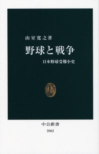 野球と戦争 (中公新書)の詳細を見る
