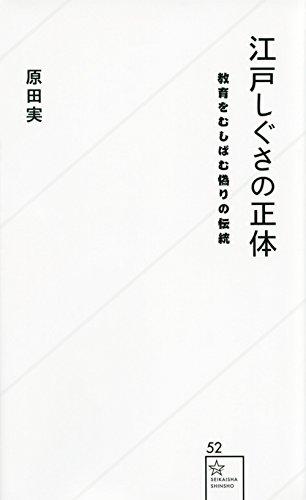 江戸しぐさの正体 教育をむしばむ偽りの伝統 (星海社新書)