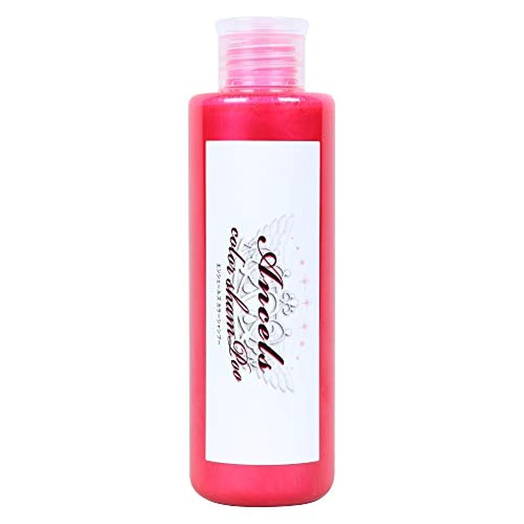 砂利略すエジプトAncels color shampoo エンシェールズ カラーシャンプー ホットピンク 200ml