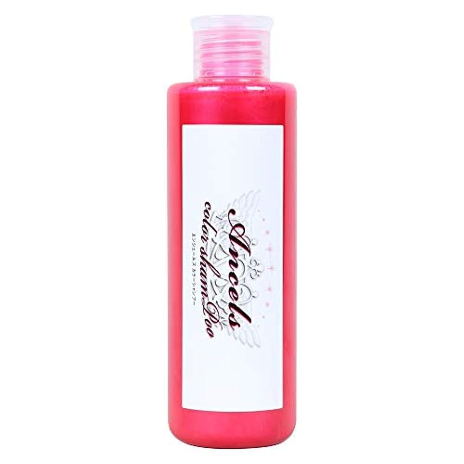 さびた一瞬熟達したAncels color shampoo エンシェールズ カラーシャンプー ホットピンク 200ml