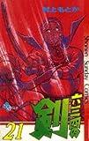 六三四の剣 21 (少年サンデーコミックス)