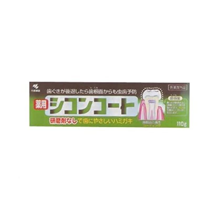 三角衝突韻【お徳用 3 セット】 薬用 シコンコート 110g×3セット