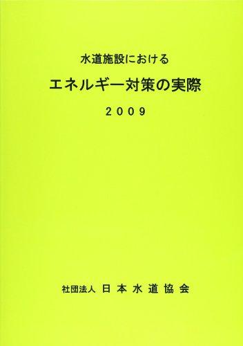 水道施設におけるエネルギー対策の実際 2009