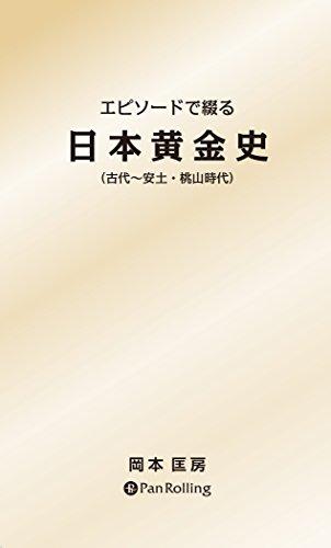 エピソードで綴る 日本黄金史 (古代~安土・桃山時代)
