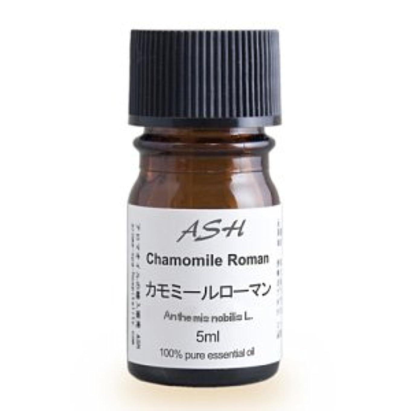透ける乱暴なるASH カモミールローマン エッセンシャルオイル 5ml AEAJ表示基準適合認定精油