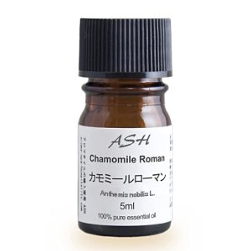 メーカー幻滅する成熟ASH カモミールローマン エッセンシャルオイル 5ml AEAJ表示基準適合認定精油