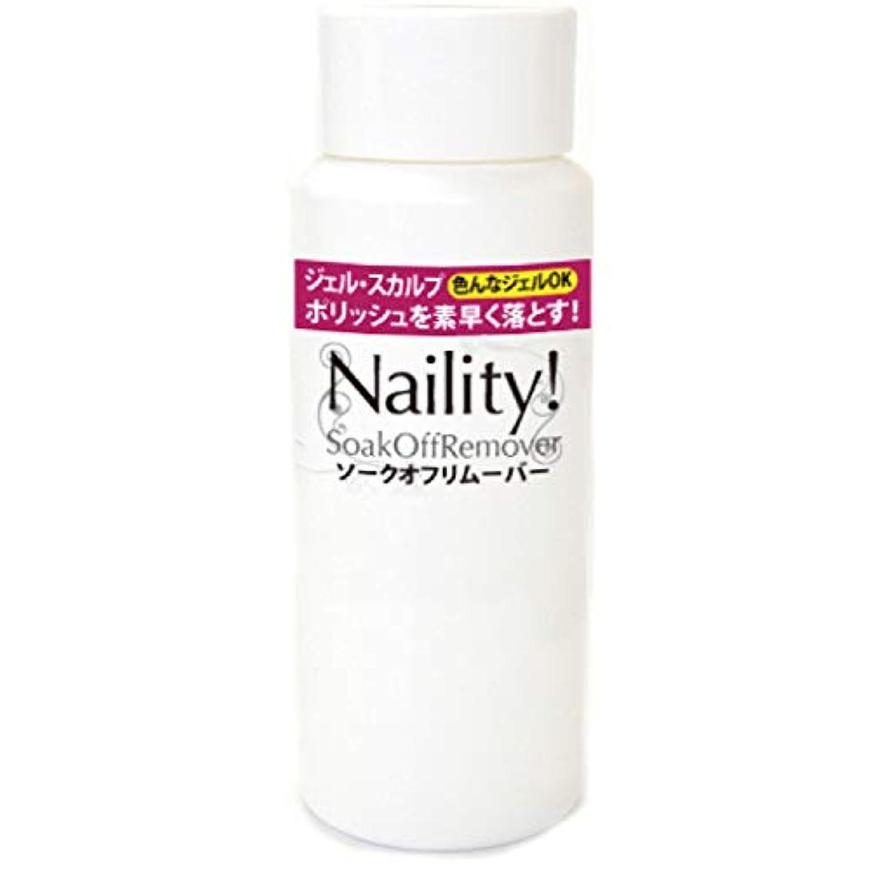 指紋テロリスト運賃Naility!(ネイリティ!) Naility! ソークオフリムーバー 120mL ジェルネイル