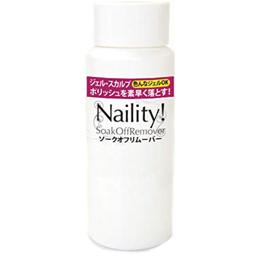 先に事務所持ってるNaility!(ネイリティ!) Naility! ソークオフリムーバー 120mL ジェルネイル