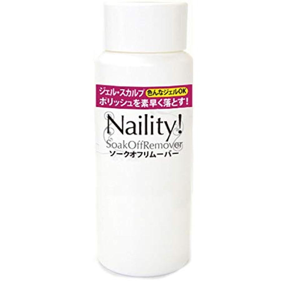 真夜中解放するリストNaility!(ネイリティ!) Naility! ソークオフリムーバー 120mL ジェルネイル