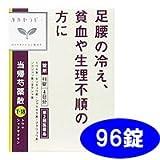 【第2類医薬品】クラシエ当帰芍薬散錠 96錠