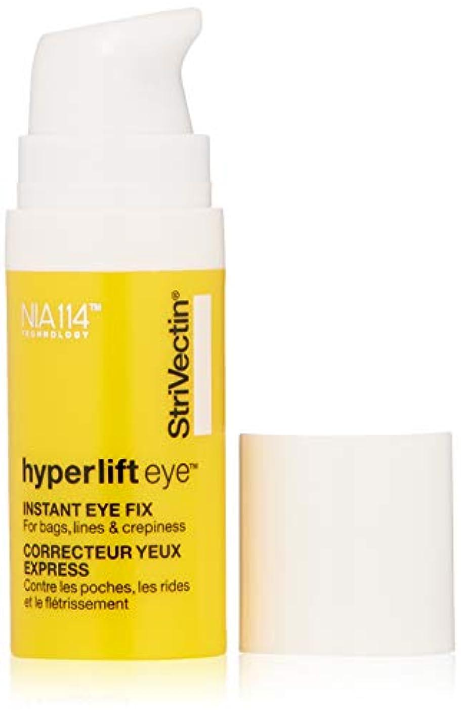 カート目の前の絶え間ないHyperlift Eye Instant Eye Fix