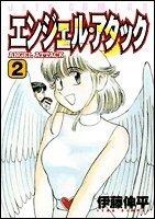 エンジェル・アタック 2 (ジェッツコミックス)の詳細を見る