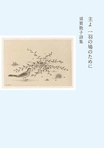 主よ 一羽の鳩のために:須賀敦子詩集
