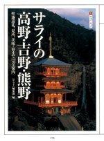 サライの高野・吉野・熊野—聖地巡礼、見所、美味・宿まで「完全案内」 (サライムック)