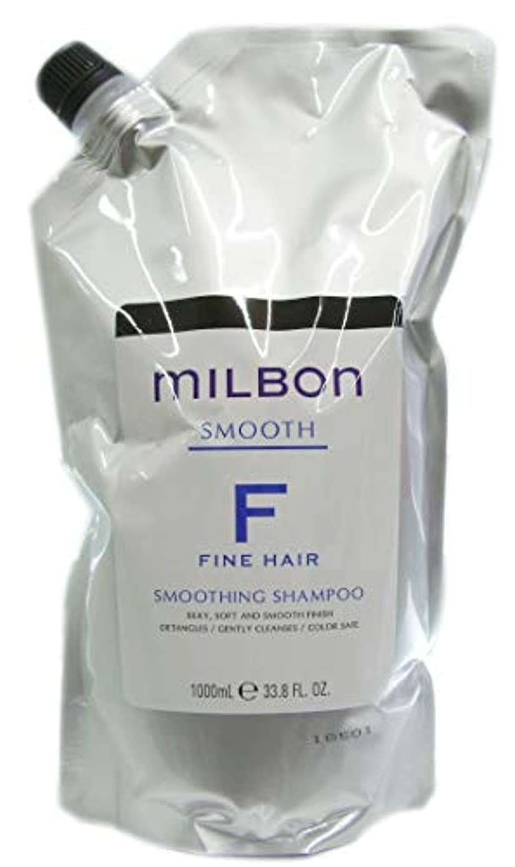 コーヒークロール調整可能ミルボン スムージング シャンプー<つめかえ用> ファインヘア《1000ml》