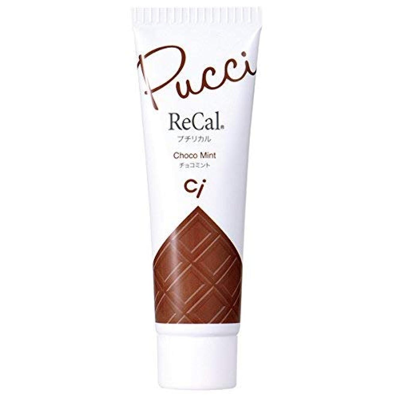 新鮮な不条理Ci プチリカル チョコミント 1本(30g) 歯科専売品