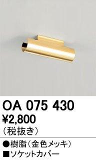 ODELIC(オーデリック) 【工事必要】 40W連結用・40+20W連結用 ソケットカバー OA075430