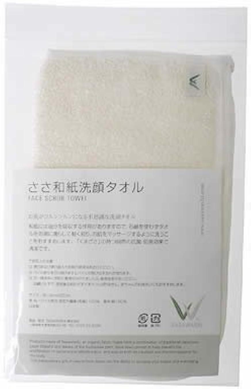カニ実質的に再発するささ和紙 洗顔タオル