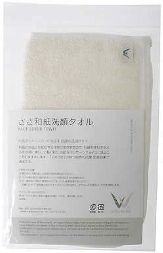 編集する水没強化するささ和紙 洗顔タオル