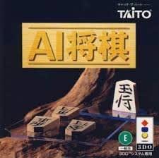 AI将棋  【3DO】