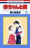 赤ちゃんと僕 (13) (花とゆめCOMICS)