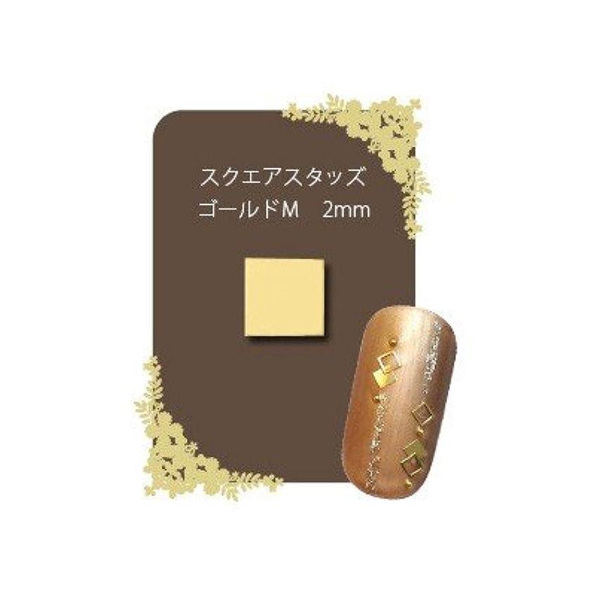 ロケーションモロニックことわざシャルロン メタルフレーク スクエアスタッズ ゴールド M