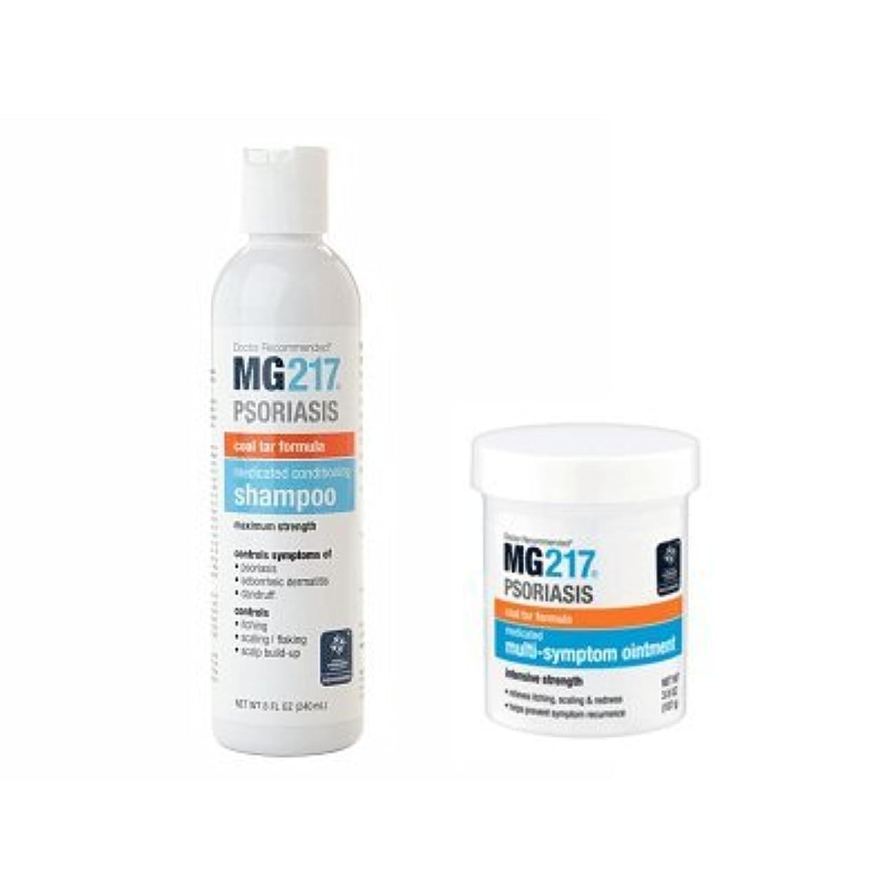 思い出す静的忠誠MG217 シャンプー&軟膏セット 240ml/107ml Psoriasis Medicated Conditioning Shampoo,Ointment set 海外直送品