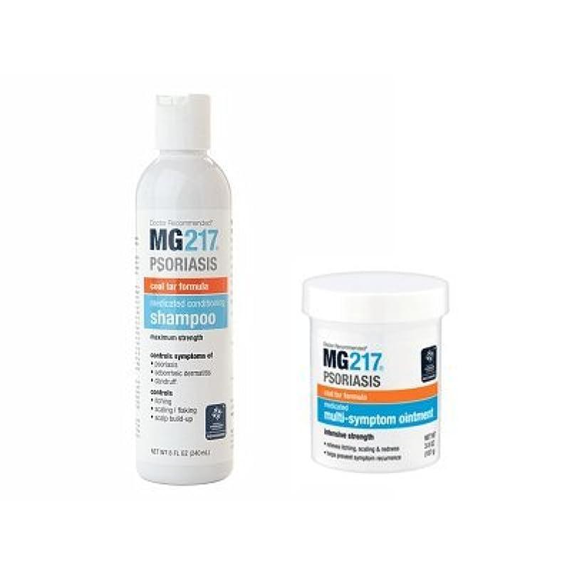 シェトランド諸島値する四MG217 シャンプー&軟膏セット 240ml/107ml Psoriasis Medicated Conditioning Shampoo,Ointment set 海外直送品