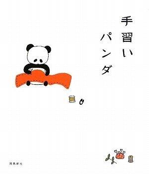 手習いパンダの詳細を見る