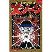 Xゾーン 第1巻―世にも奇怪な物語 (コロコロドラゴンコミックス)