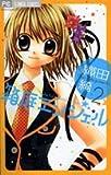箱庭エンジェル 2 (フラワーコミックス)