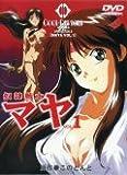 奴隷戦士マヤ vol.1 [DVD]