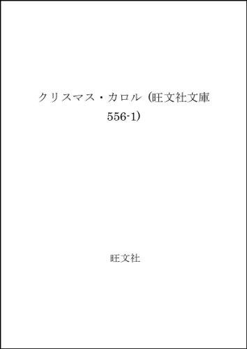 クリスマス・カロル (旺文社文庫 556-1)の詳細を見る